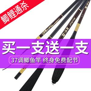 钓鱼竿手竿十大品牌鲫鱼竿37调超轻超细极细手杆鱼竿4.5.4米套装
