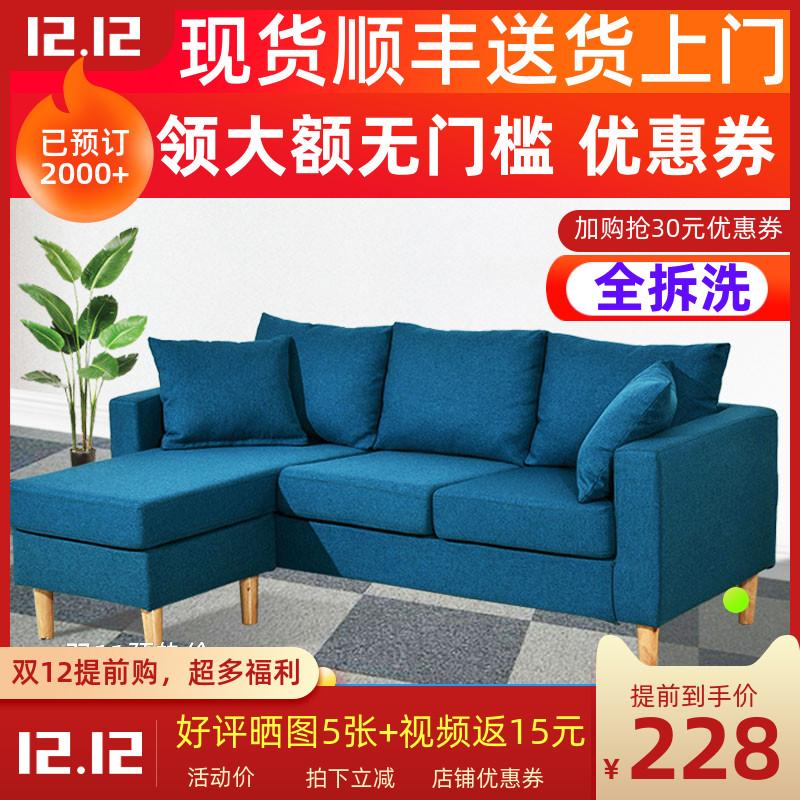 北欧转角沙发小户型客厅现代简约网红单双人三人出租房服装店布艺