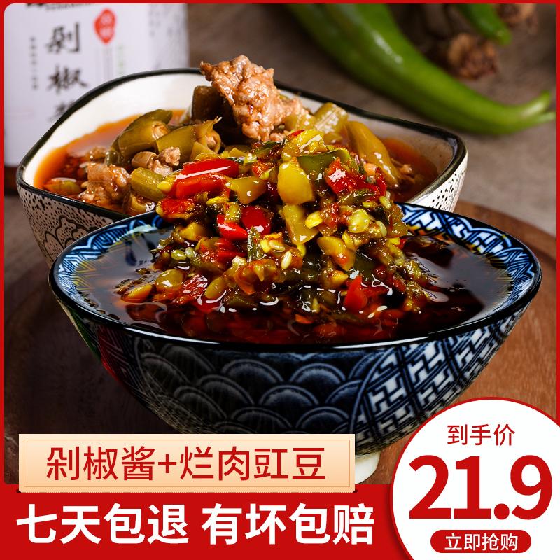 辣椒酱+烂肉豇豆自制农家调味酱料