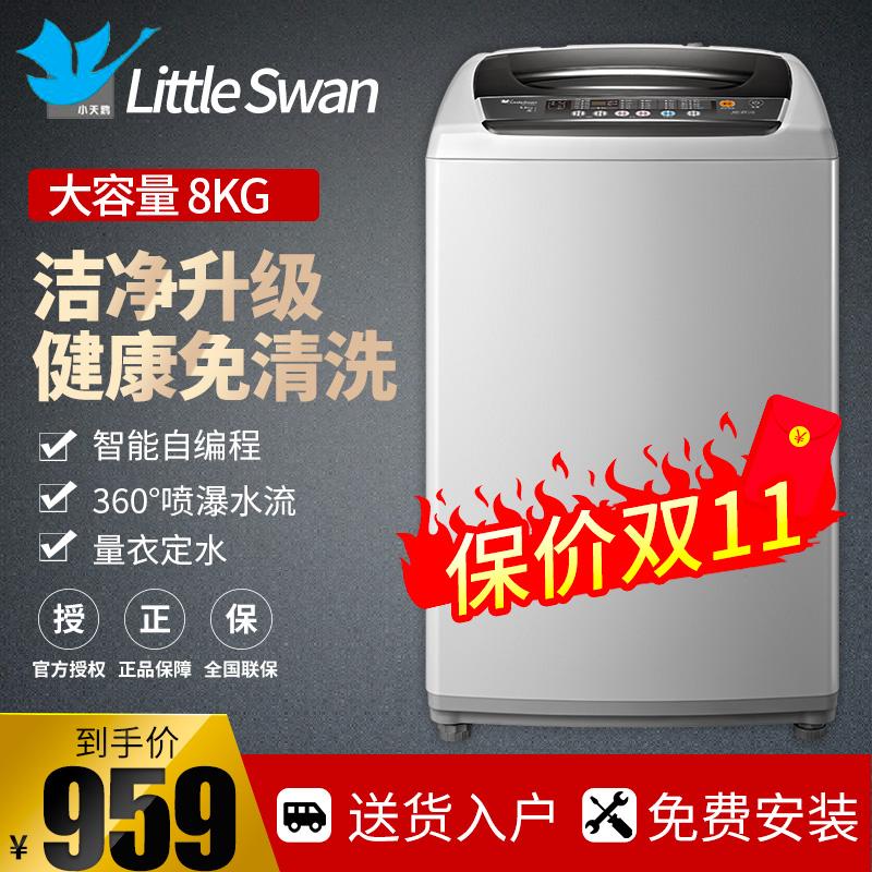 小天鹅8公斤kg智能洗衣机全自动家用小型波轮大容量 TB80-1528MH券后979.00元