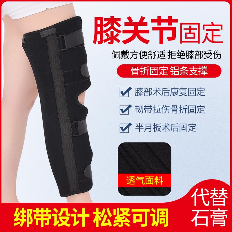 膝关节固定支具膝盖髌骨骨折夹板腿部医用下肢支架半月板康复护膝