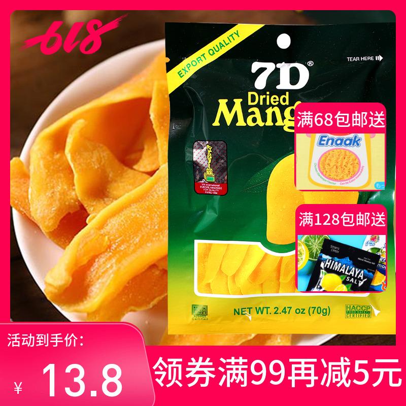 菲律宾进口7D芒果干道吉草食品果干网红小吃休闲零食蜜饯果脯特产图片