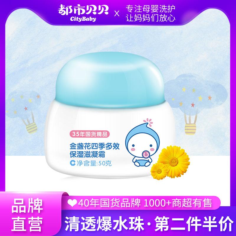 都市贝贝四季多效保湿霜进口原液婴儿宝宝霜儿童润肤面霜保湿补水