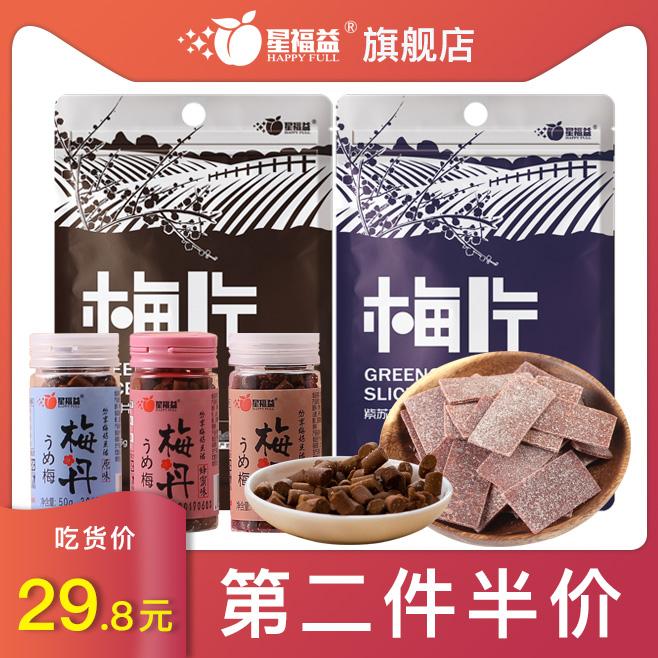星福益日式梅片梅丹组合无核青梅片话梅片酸梅片小包装