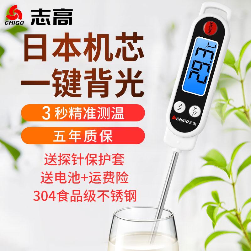 志高温度计水温高精度测奶温量食品奶瓶婴儿奶粉烘焙厨房用油温计图片