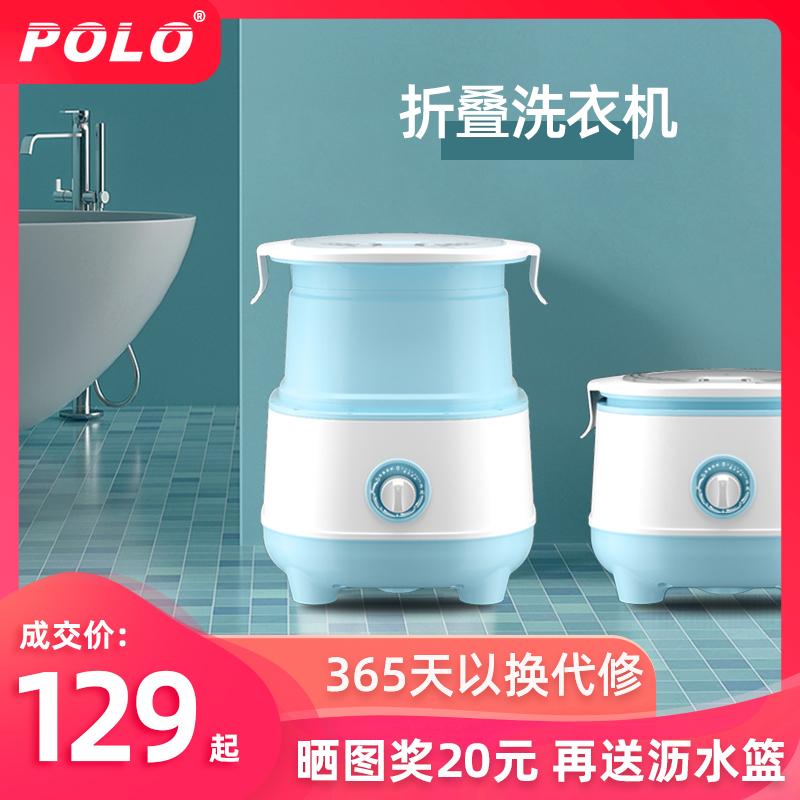 折叠洗衣机小型迷你婴儿童家用内衣裤袜子神器便携式半全自动POLO