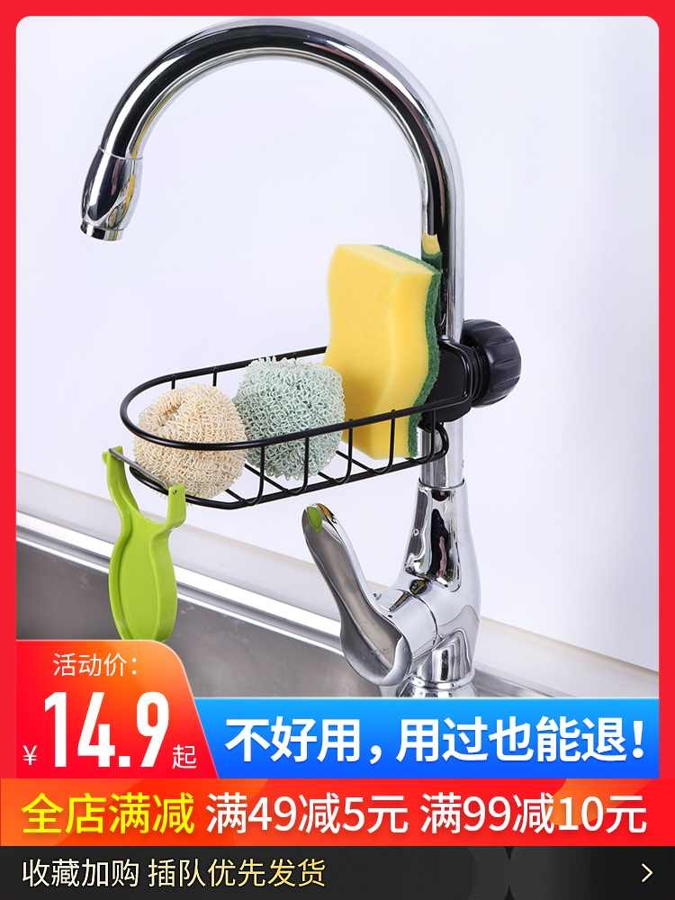 Faucet drain storage rack household kitchen faucet storage rack household toilet dishcloth storage supplies