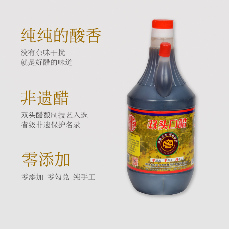 Hubei household white rice vinegar without blending for one year