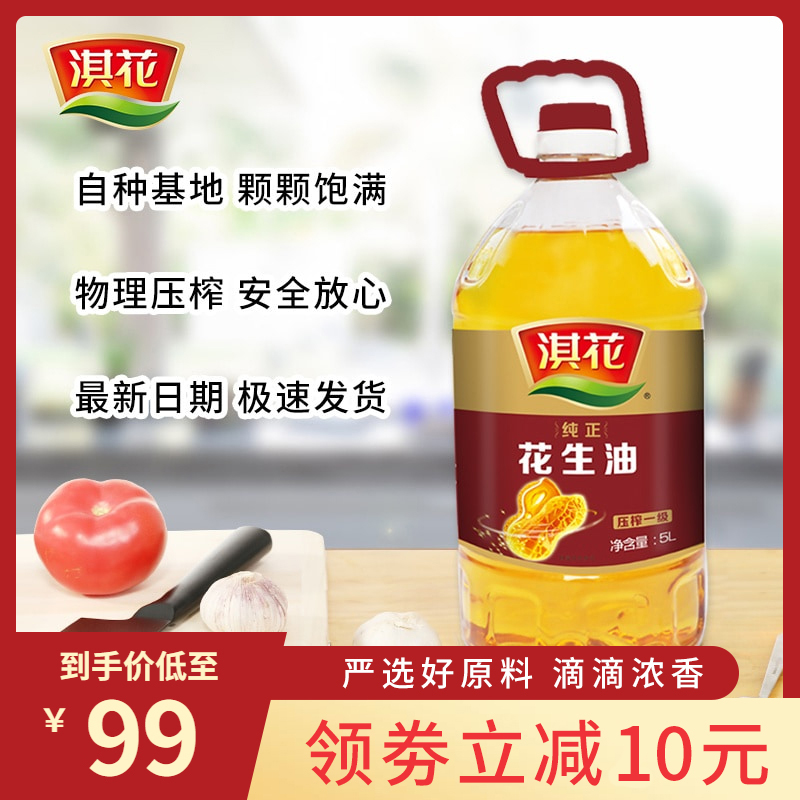 Qihua physical press grade I pure peanut oil domestic stir fry cooking edible vegetable edible oil bucket 5L