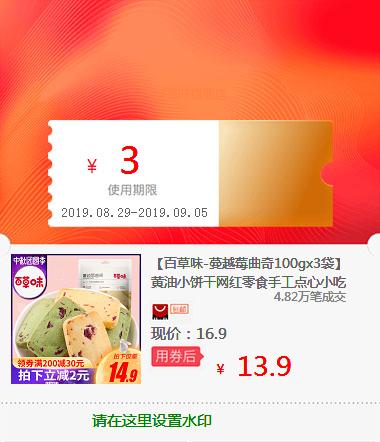 【百草味-蔓越莓曲奇100gx3袋】黄油小饼干网红零食手工点心小吃热销0件限时抢购