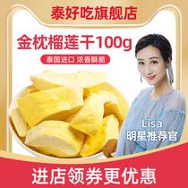 冻干榴莲零食果干500G无干燥剂泰国进口金枕头榴莲干