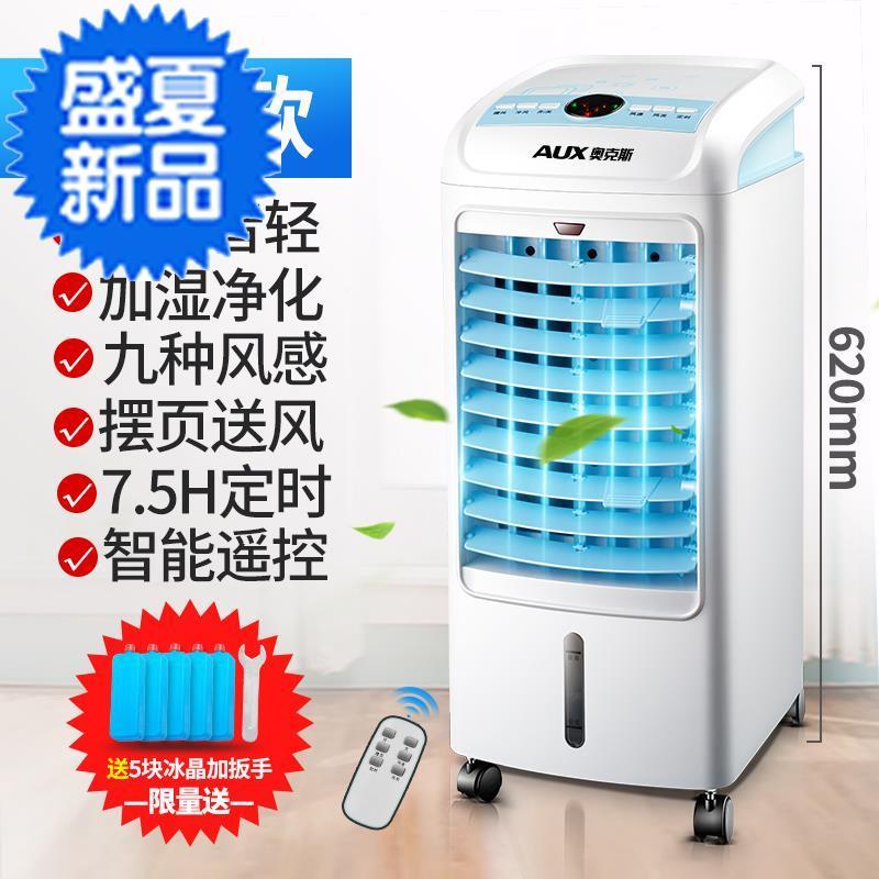 热销0件限时2件3折冷暖两用空调扇q家用节能台立式加冰制冷器水冷气扇吹冷风。
