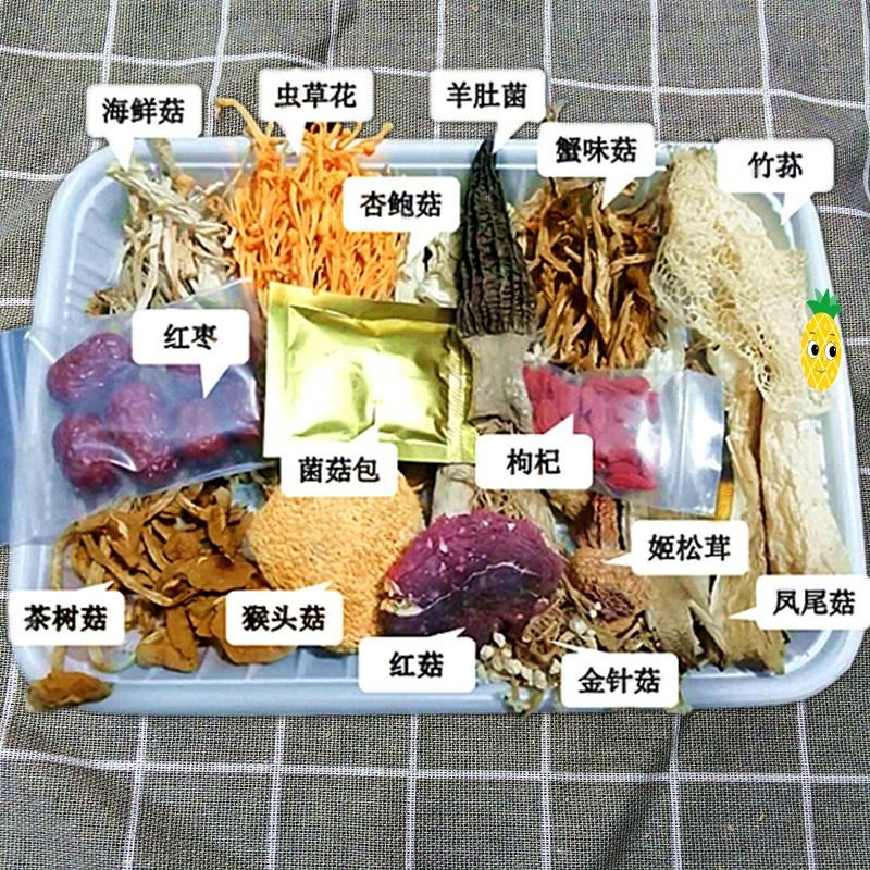 食用菌组合汤料香菇干货菌菇汤料包猴头菇虫草花汤料包广东煲汤料