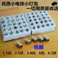 .小夜灯笔式小电筒3.8V2.5V螺口E10小灯泡教学实验小灯珠特殊照明