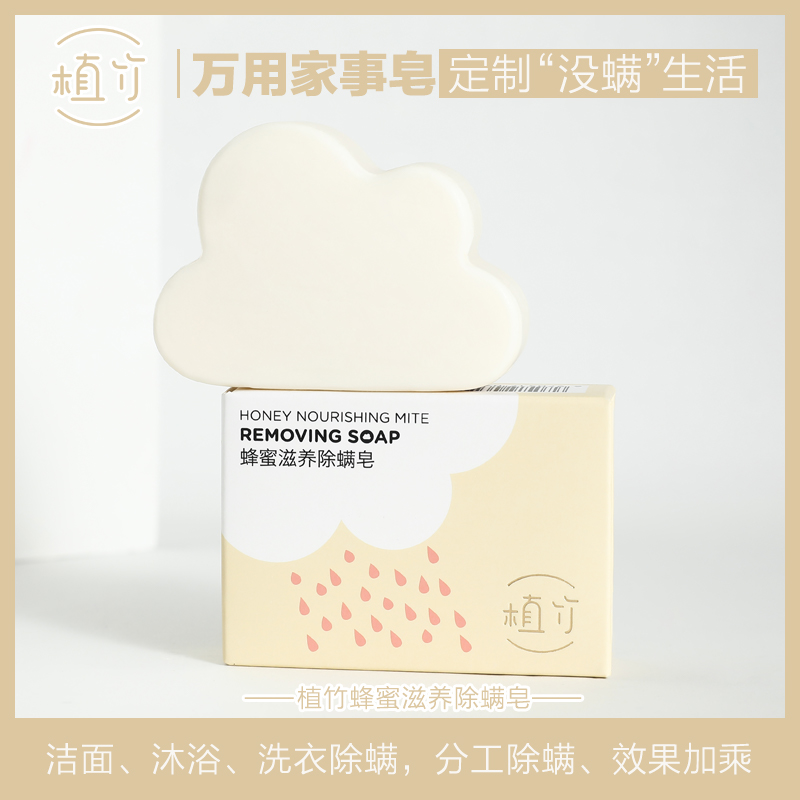 Honey Nourishing anti mite soap anti mite Cleansing Soap soothing, moisturizing and removing mites handmade fragrant cloud soap for men and women