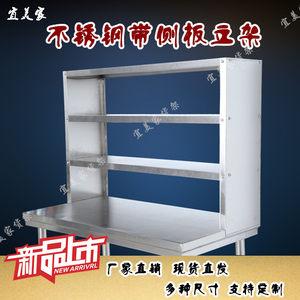 不锈钢可调节台面立架带侧封板操作台打荷台配菜台立架厨房置物架