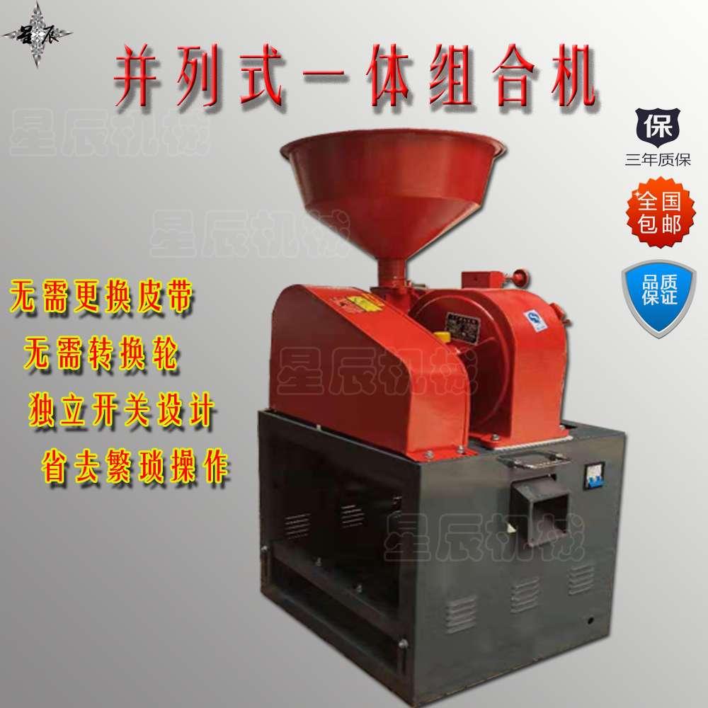 智能并列式家用新款碾米机打米机剥谷机精米机磨粉打料粉碎一体机