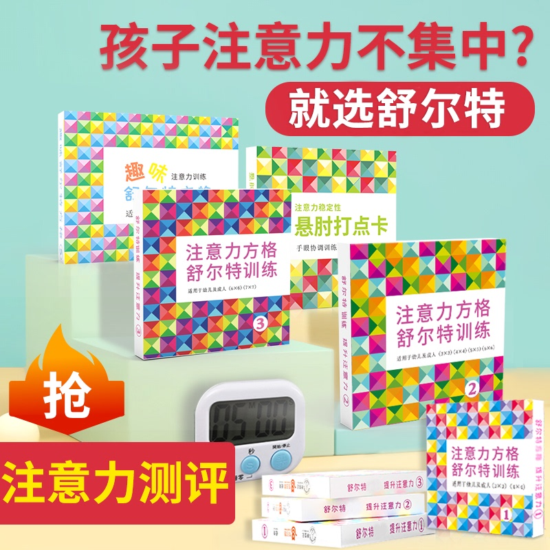 Schultes attention training square, concentration, artifact toys, teaching aids for primary school students