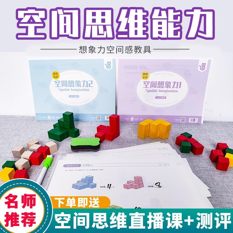 Childrens thinking ability training cube mathematics building block kindergarten imagination space sense toy teaching aids