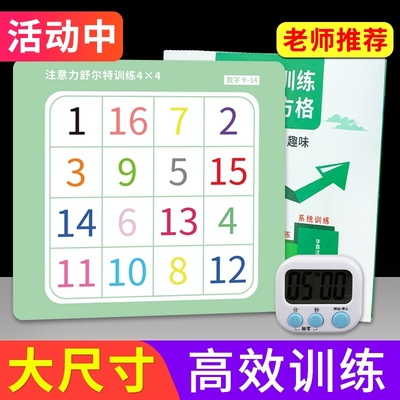 Schulte Concentration Training Grid Teaching Aids Attention Concentration Training Artifact Kcal Educational Toys Primary School Students