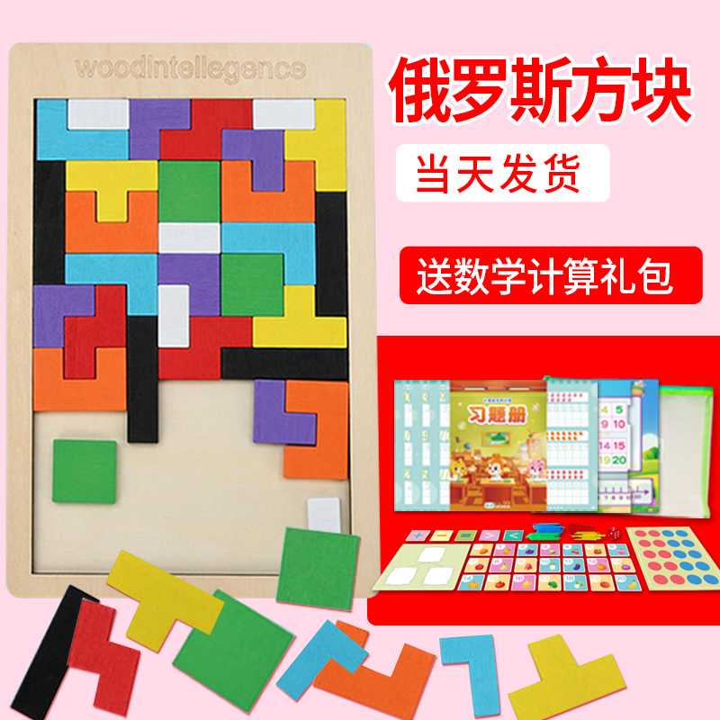 Early education educational toys Tetris manufacturers direct wooden building blocks 1-year-old 3-year-old children desktop toys