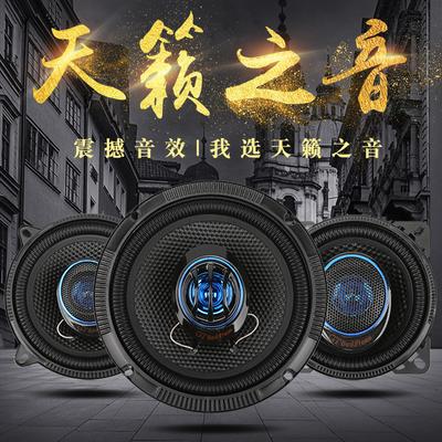 长城哈弗M1M4H1H2H5H6H7汽车同轴喇叭音响全频6.5寸改装重低音炮