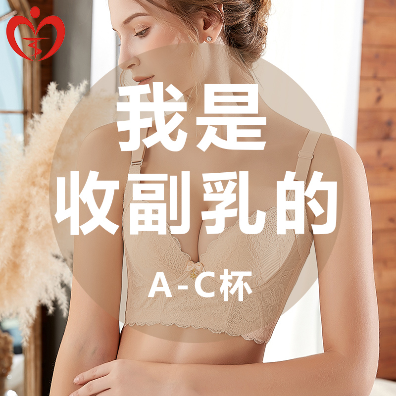 调整型夏小胸收副乳上托防下垂文胸
