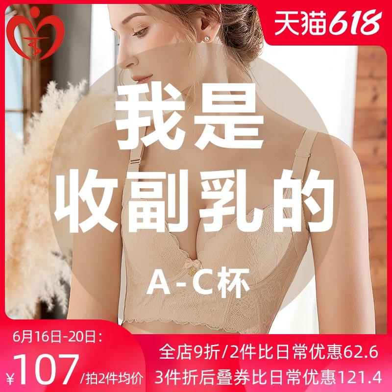 调整型内衣女夏小胸聚拢收副乳上托防下垂高侧比矫正外扩文胸薄款