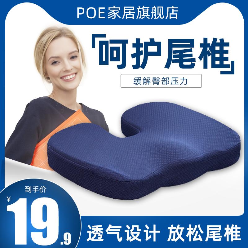 POE坐垫久坐办公室学生屁股椅子座垫记忆棉四季通用美臀痔疮透气