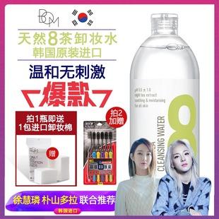 韩国进口BOM8茶卸妆水脸部温和深层清洁眼唇脸卸妆液乳女学生正品