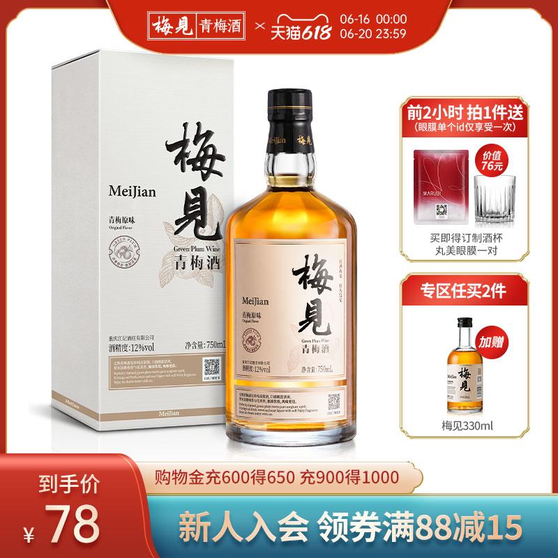 【薇娅推荐】白梅见12度750ml青梅酒高颜值低度果酒微醺晚安梅酒