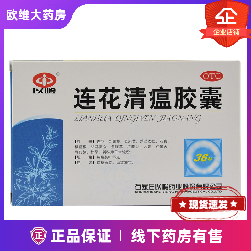 Linglianhua Qingwen capsule 36 capsules Lianhua Qingwen Jiaoxiang: prevention of nasal congestion, runny nose and cough