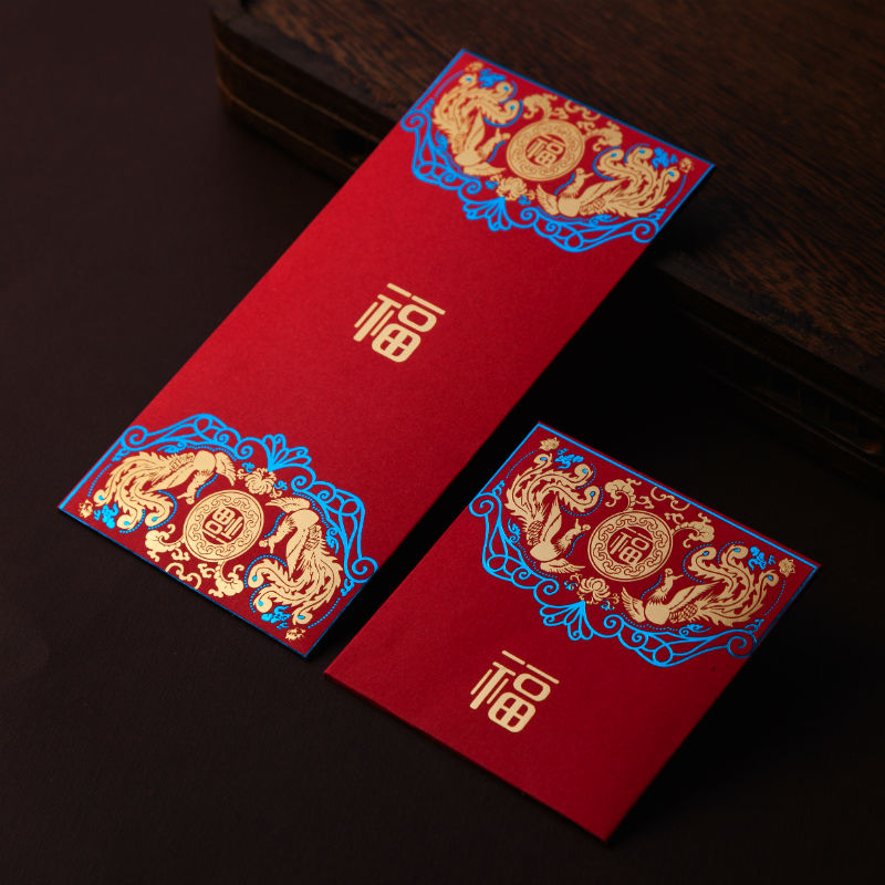 福字通用红包结婚创意中式利是封硬纸新款婚礼堵门迷你生日过寿