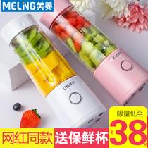美菱榨汁機家用便攜式水果小型學生宿舍充電電動迷你榨汁杯炸果汁