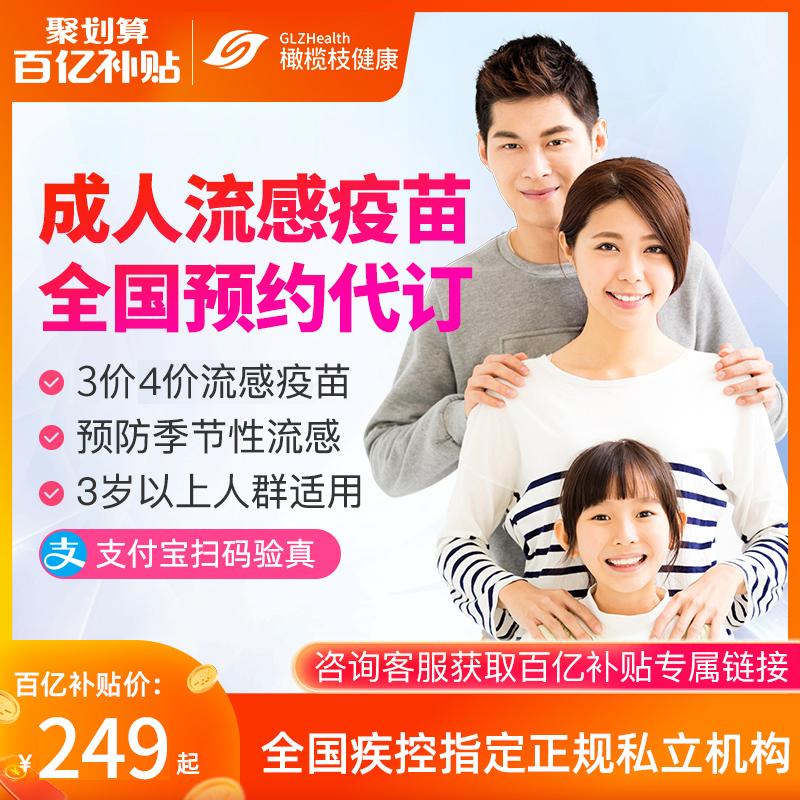 全国北京广州深圳南京3价4四价流感疫苗3岁以上适用预计10-12月