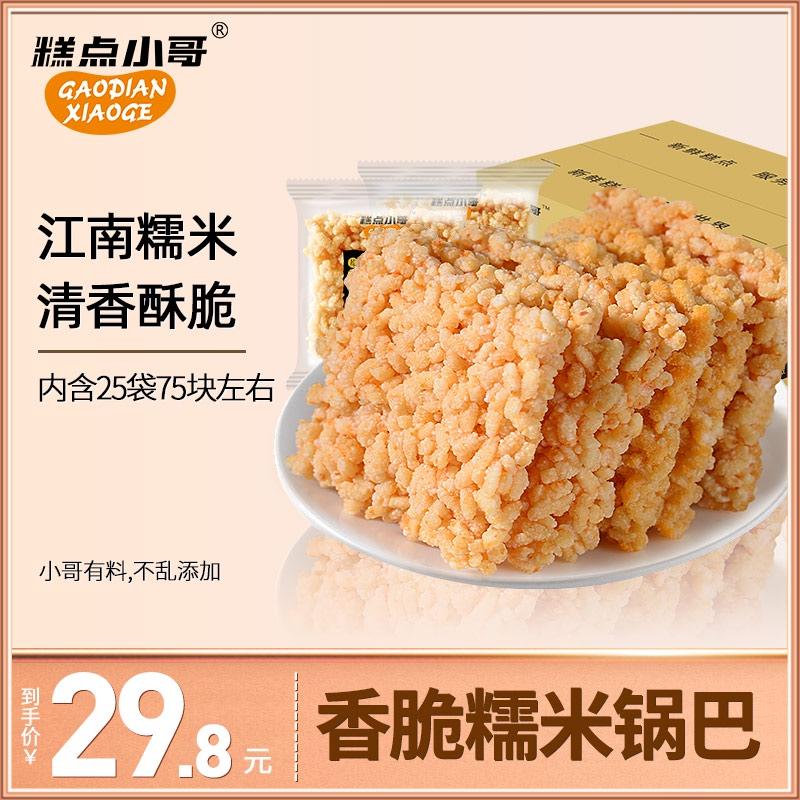 糕点小哥香糯米锅巴1000g安徽网红特产休闲饼干零食品充饥夜宵