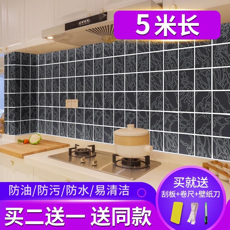 厨房防油贴纸耐高温灶台用自粘防水瓷砖橱柜台面油烟机墙贴壁纸贴