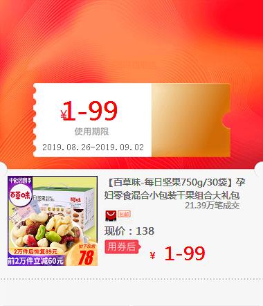 11月29日最新优惠混合组合大礼包小包装干果