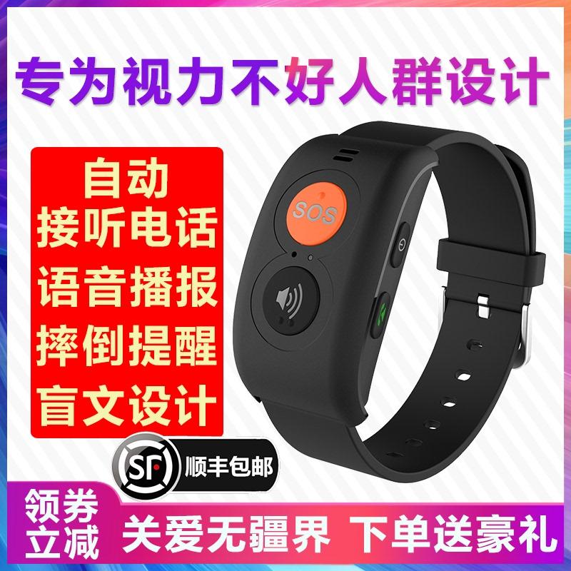 老人电话手表定位GPS盲人手环测心率血压老年痴呆防丢防走失追踪