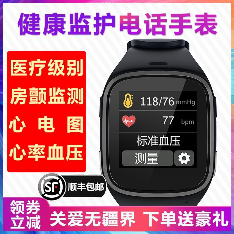 老人定位手表电话GPS智能手环远程监测血压心率房颤心电图可插卡
