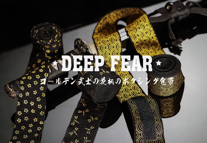 df侍魂特别版缠手带 拳击泰拳mma绷带手绑带 手工烫金