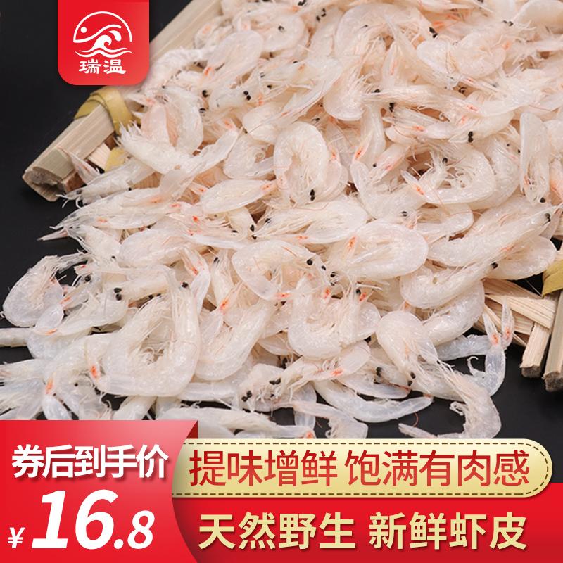 ㊙瑞温新鲜咸虾皮补钙天然野生海鲜干货250g小虾米-瑞草魁(瑞温旗舰店仅售19.8元)
