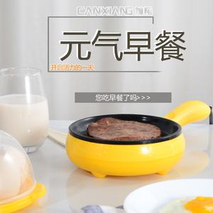 灿翔蒸蛋器迷你煎蛋器插电小煎锅不粘锅自动断电鸡蛋煮蛋抖音神器