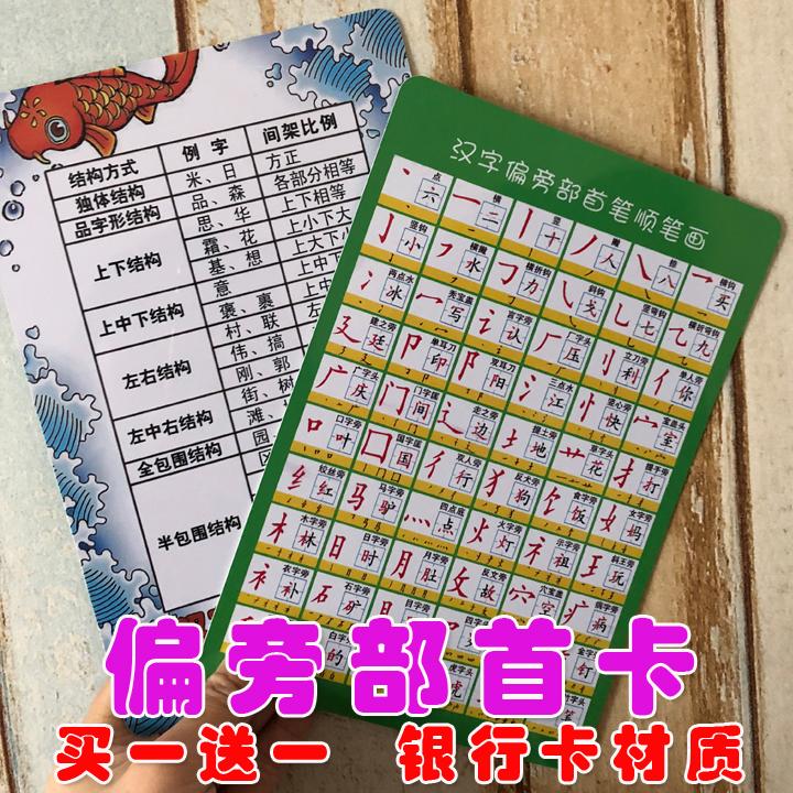 一年级汉字偏旁部首卡片早教益智认知幼儿园小学教学用具塑料卡片