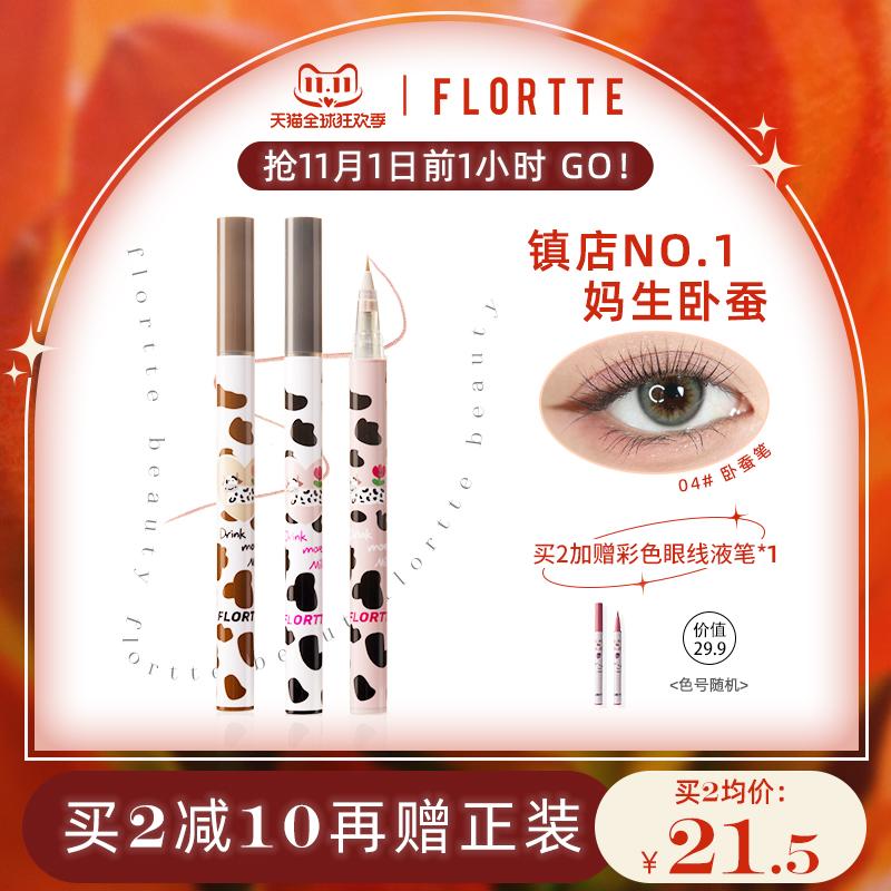 FLORTTE/花洛莉亚哇塞好细卧蚕笔眼线液笔阴影笔棕色自然持久防水