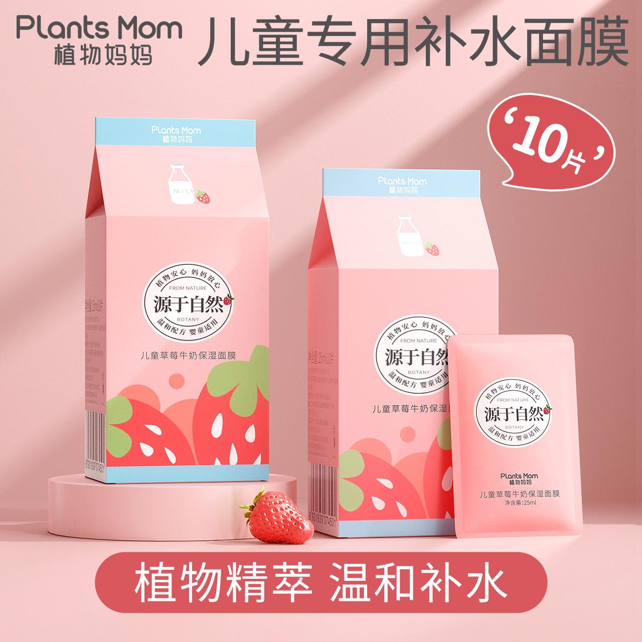 植物妈妈源于自然儿童面膜女孩宝宝专用学生补水婴儿3-12岁女童