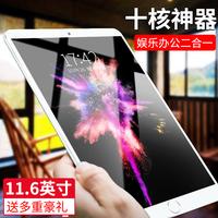 韩众L10国产正品2019新款超薄平板电脑安卓12寸三星屏5G全网通4G游戏手机二合一考研pad荣耀平板送小米华为灯