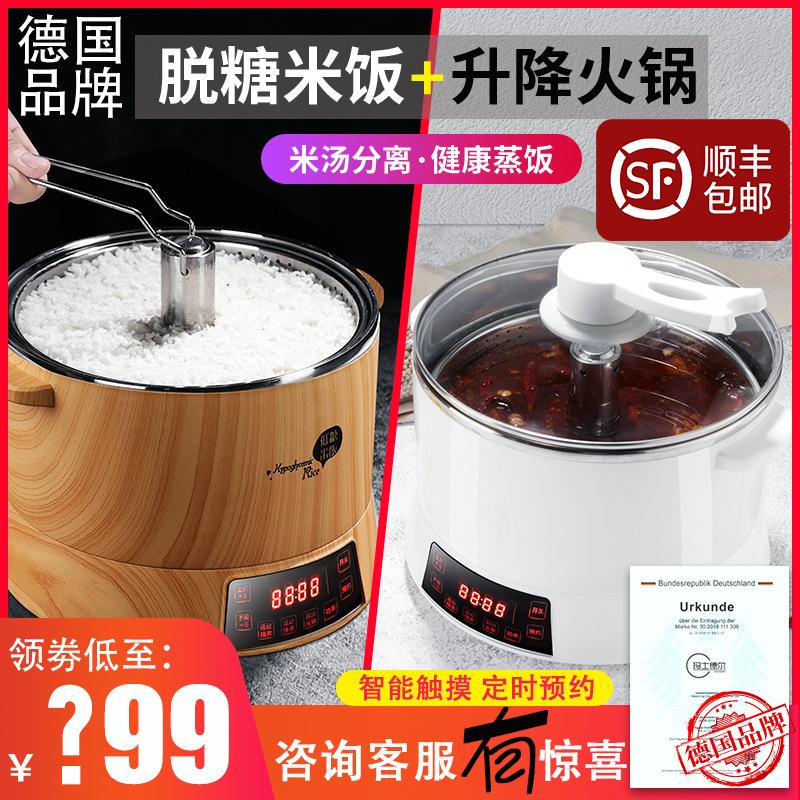 德国玛士德尔自动升降火锅家用脱糖米饭煲全自动火锅智能蒸煮焖炖