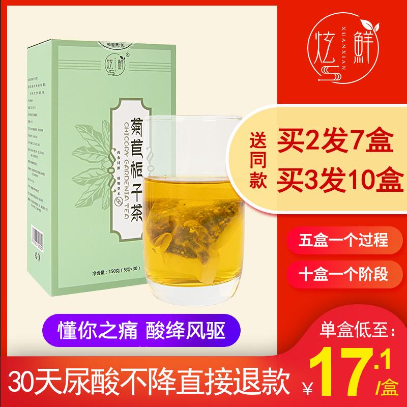 仅6.8!炫鲜菊苣栀子养生茶150g