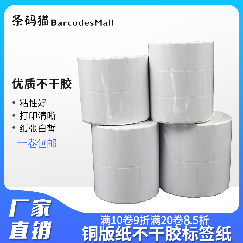 Coated paper, self-adhesive label paper, bar code printing paper 60 70 80 90 100 and above width outer case sticker, blank product packaging sticker